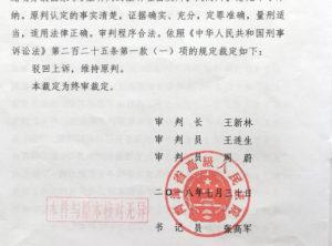 Tashi Wangchuk; Tibet; China; human rights; freedom of expression