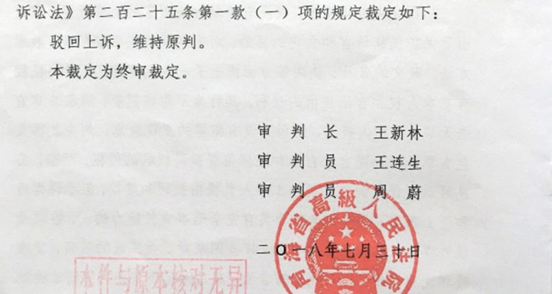 Translated court documents expose China's sham prosecution of Tibetan language rights advocate Tashi Wangchuk, raise fears about use of torture